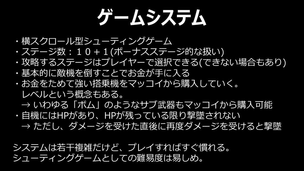 ゲームシステム ・横スクロール型シューティングゲーム ・ステージ数︓10+1(ボーナスステージ...