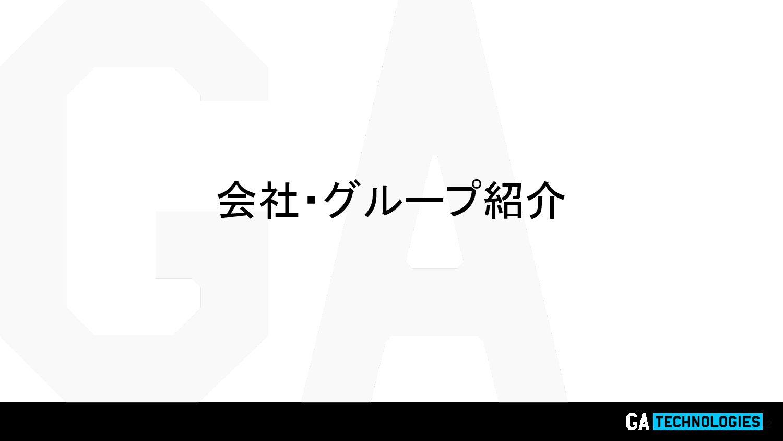 ※東証マザーズ上場に際しての当社からのメッセージ(2018年7月25日)  ご挨拶 当社の会...
