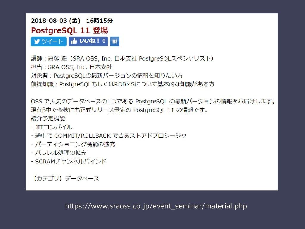 https://www.sraoss.co.jp/event_seminar/material...