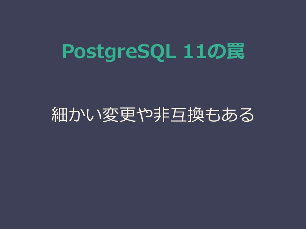 PostgreSQL 11の罠 細かい変更や非互換もある