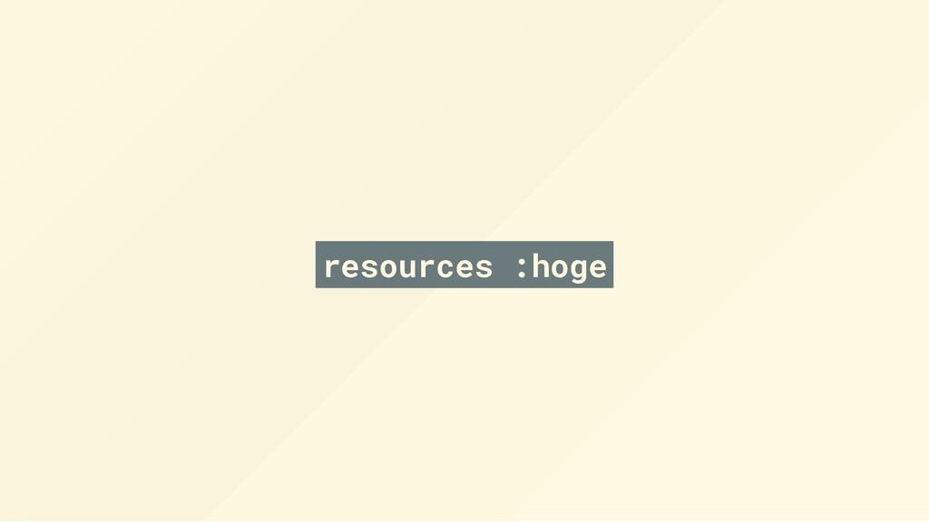 resources :hoge