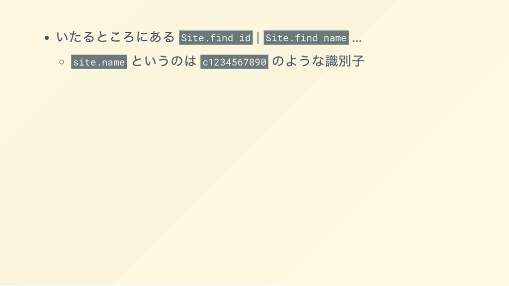 いたるところにある Site.find id | Site.find name … site....