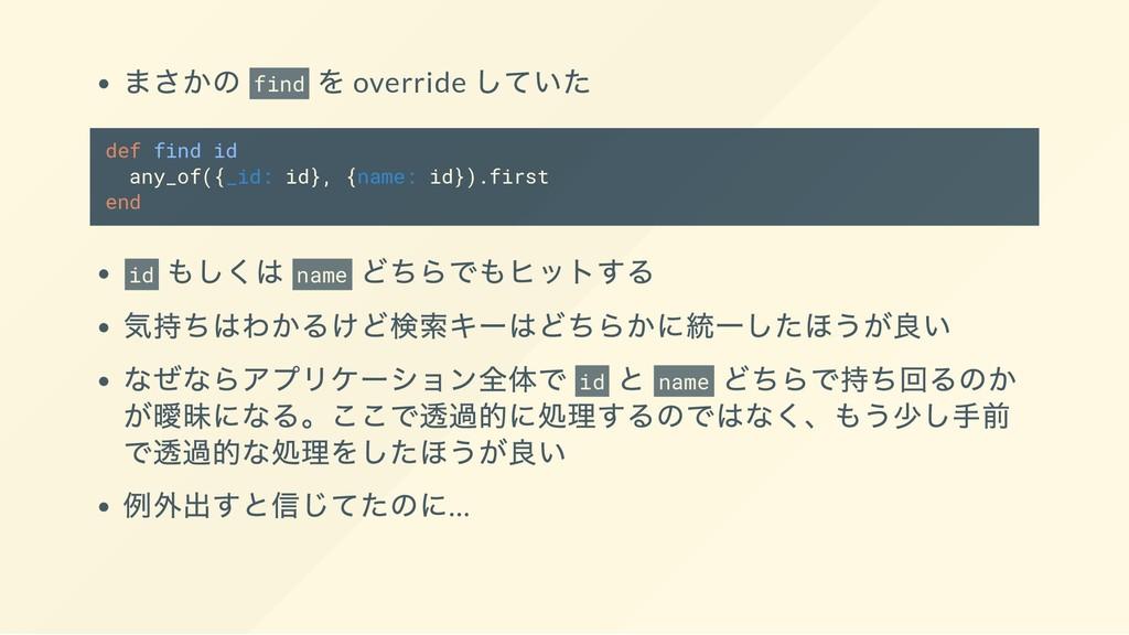 まさかの find を override していた def find id any_of({_...