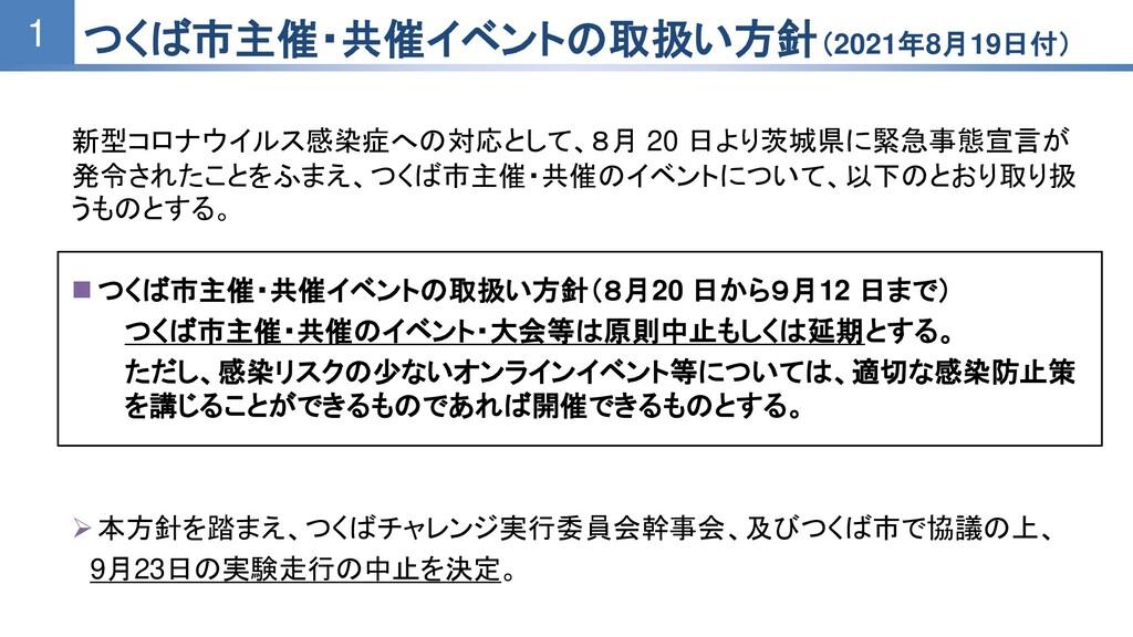 新型コロナウイルス感染症への対応として、8月 20 日より茨城県に緊急事態宣言が 発令されたこ...