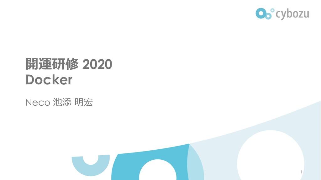 開運研修 2020 Docker Neco 池添 明宏 1
