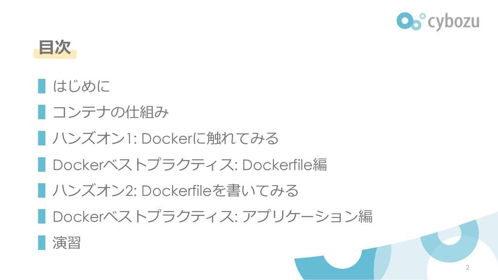 ⽬次 ▌はじめに ▌コンテナの仕組み ▌ハンズオン1: Dockerに触れてみる ▌Docke...
