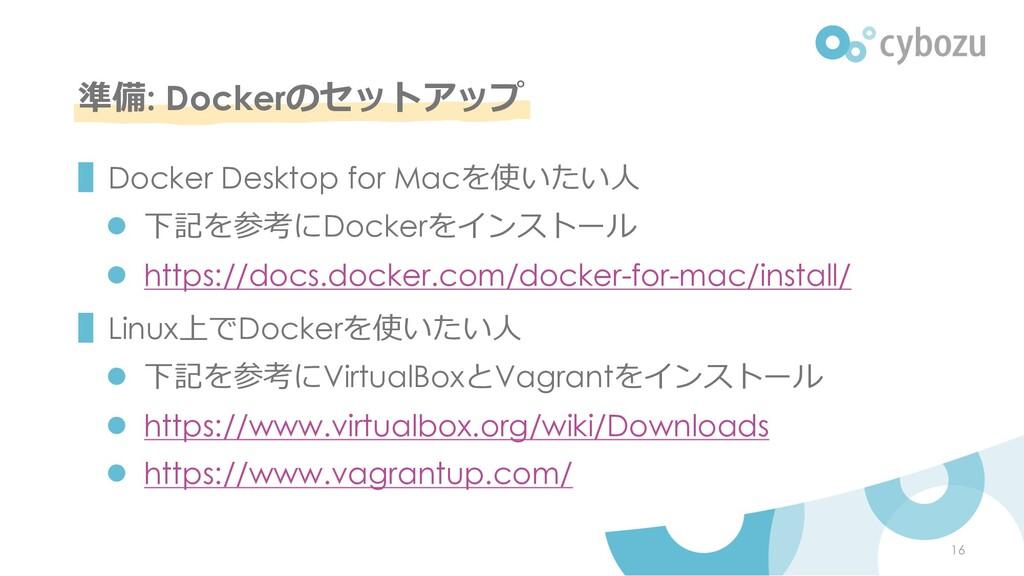 準備: Dockerのセットアップ ▌Docker Desktop for Macを使いたい⼈...