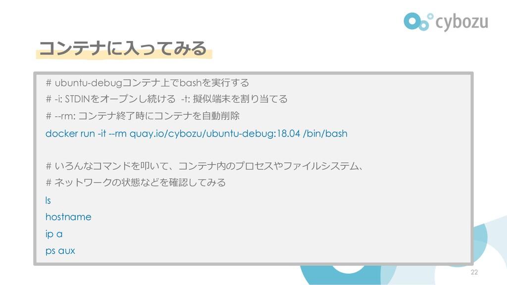 コンテナに⼊ってみる 22 # ubuntu-debugコンテナ上でbashを実⾏する # -...