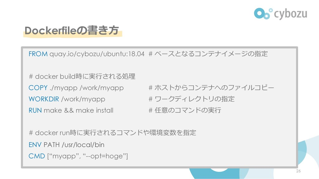 Dockerfileの書き⽅ 26 FROM quay.io/cybozu/ubuntu:18...