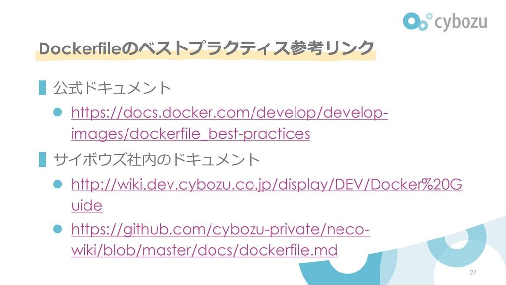 Dockerfileのベストプラクティス参考リンク ▌公式ドキュメント l https://d...