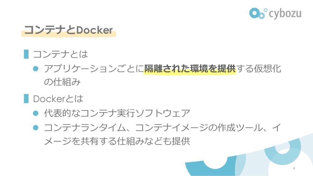 コンテナとDocker ▌コンテナとは l アプリケーションごとに隔離された環境を提供する仮想...