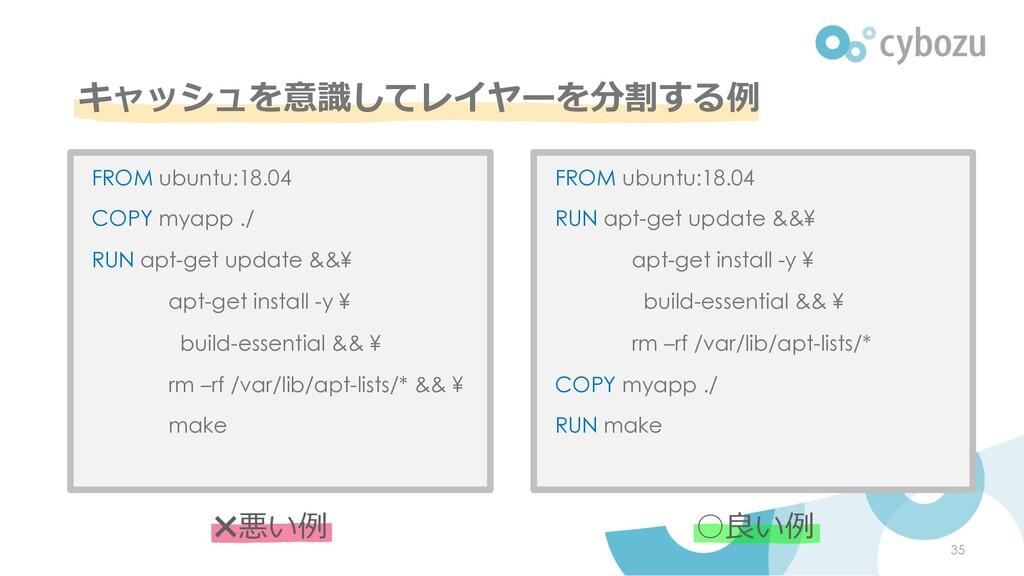 キャッシュを意識してレイヤーを分割する例 FROM ubuntu:18.04 COPY mya...