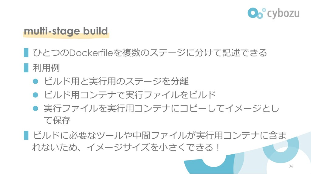 multi-stage build ▌ひとつのDockerfileを複数のステージに分けて記述...