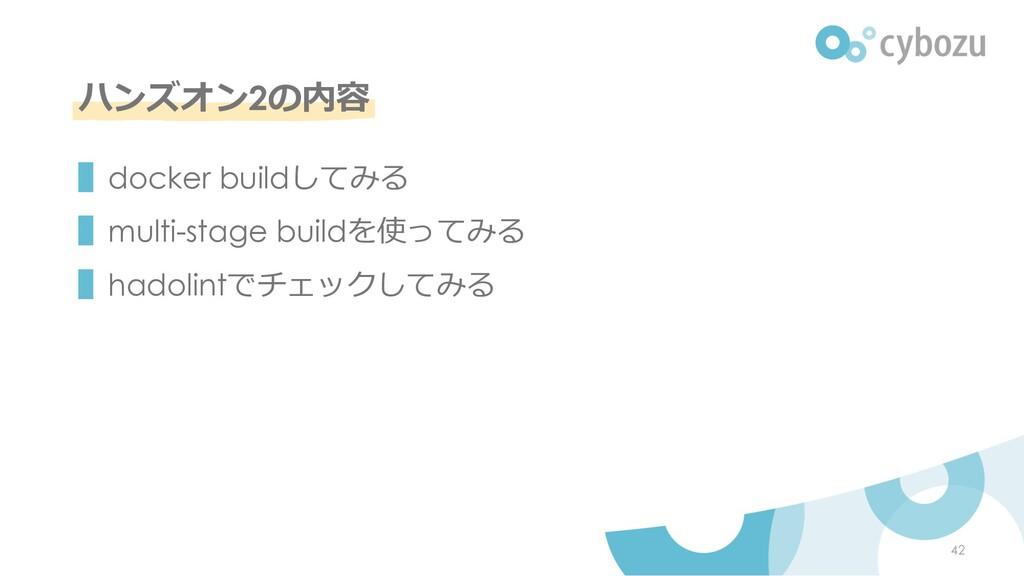 ハンズオン2の内容 ▌docker buildしてみる ▌multi-stage buildを...