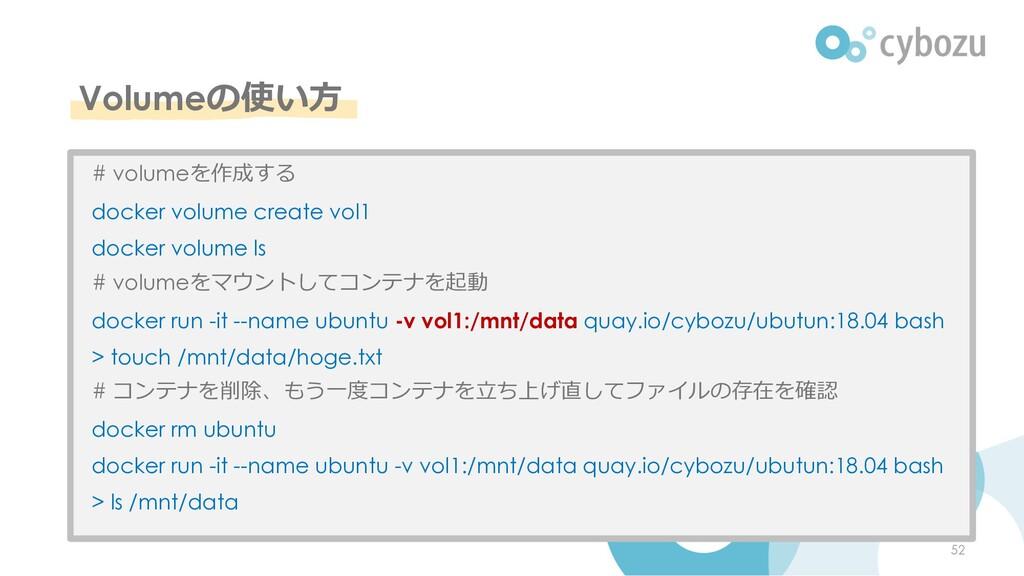 Volumeの使い⽅ 52 # volumeを作成する docker volume creat...