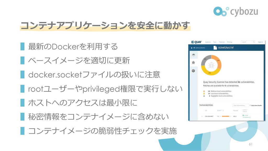 コンテナアプリケーションを安全に動かす ▌最新のDockerを利⽤する ▌ベースイメージを適切...