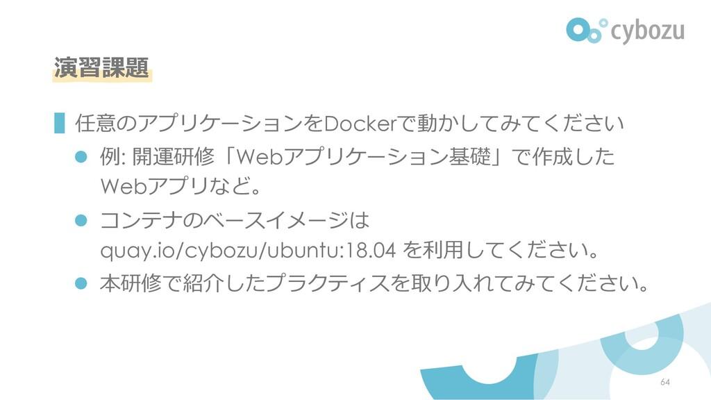 演習課題 ▌任意のアプリケーションをDockerで動かしてみてください l 例: 開運研修「W...