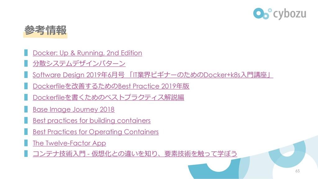 参考情報 ▌ Docker: Up & Running, 2nd Edition ▌ 分散シス...