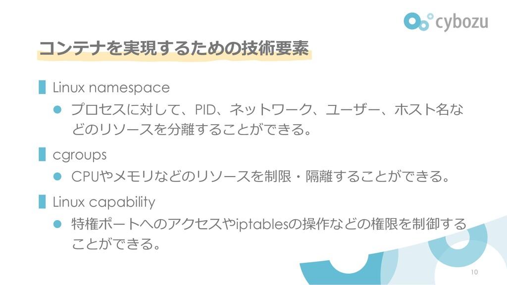 コンテナを実現するための技術要素 ▌Linux namespace l プロセスに対して、PI...