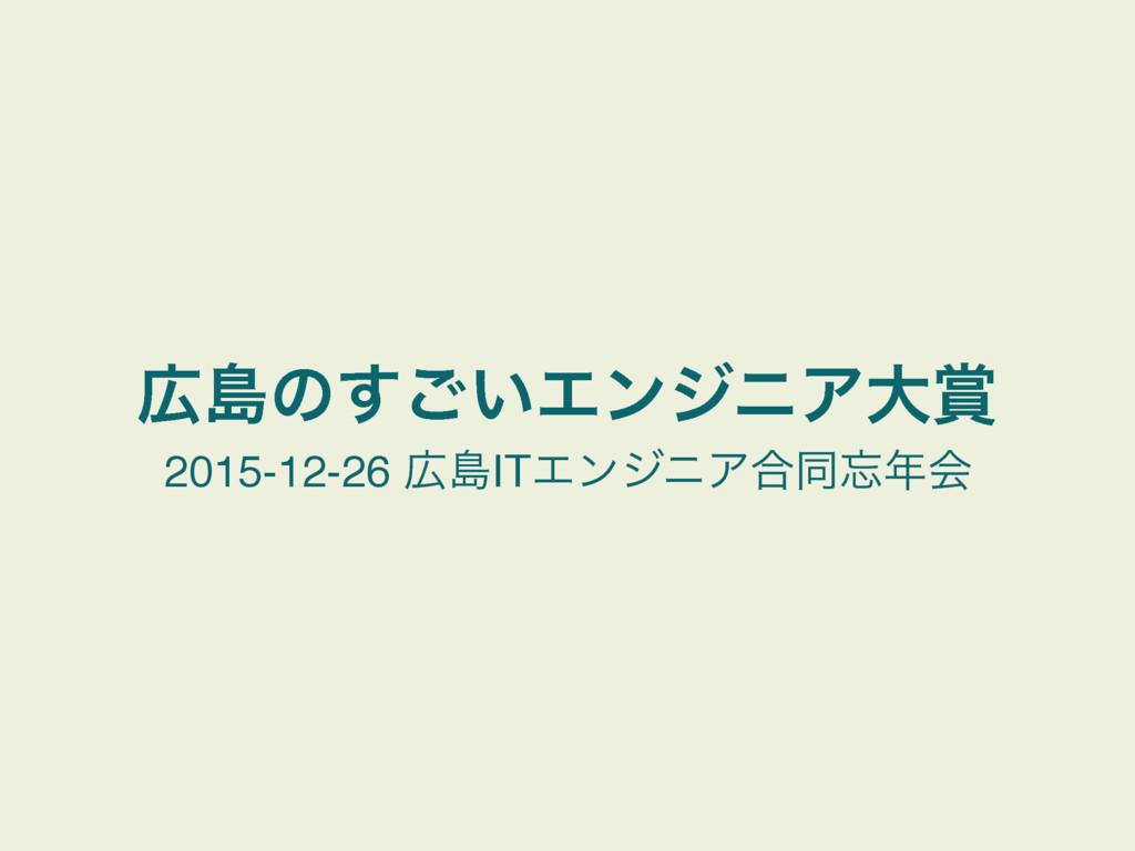 ౡͷ͍͢͝ΤϯδχΞେ 2015-12-26 ౡITΤϯδχΞ߹ಉձ