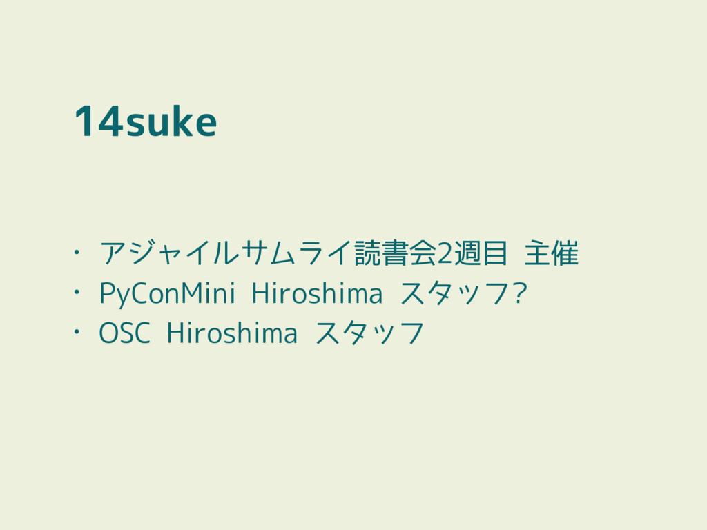 14suke • アジャイルサムライ読書会2週目 主催 • PyConMini Hiroshi...