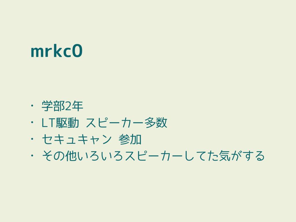 mrkc0 • 学部2年 • LT駆動 スピーカー多数 • セキュキャン 参加 • その他いろ...