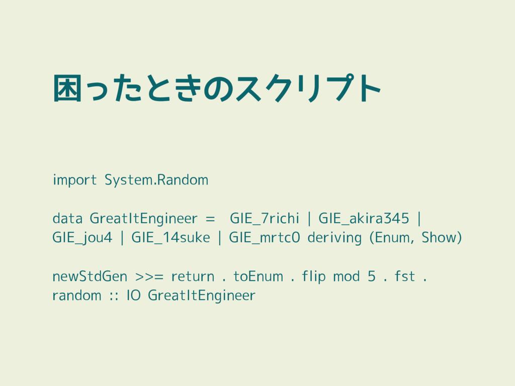 困ったときのスクリプト import System.Random data GreatItEn...