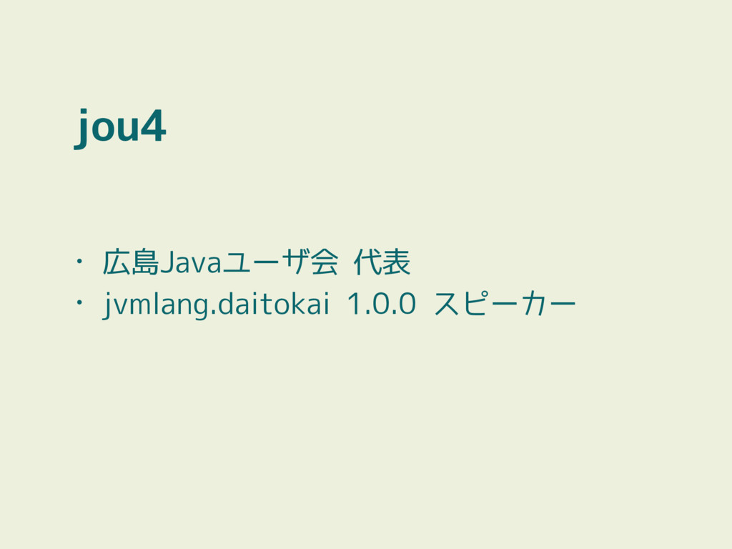 jou4 • 広島Javaユーザ会 代表 • jvmlang.daitokai 1.0.0 ス...