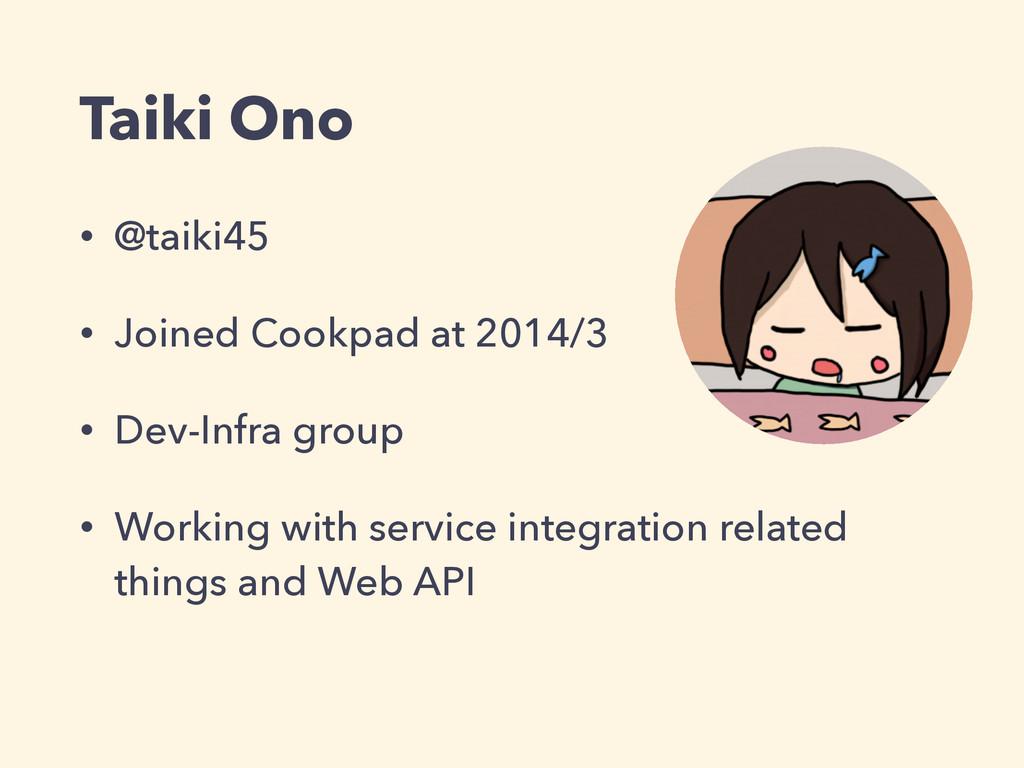 Taiki Ono • @taiki45 • Joined Cookpad at 2014/3...