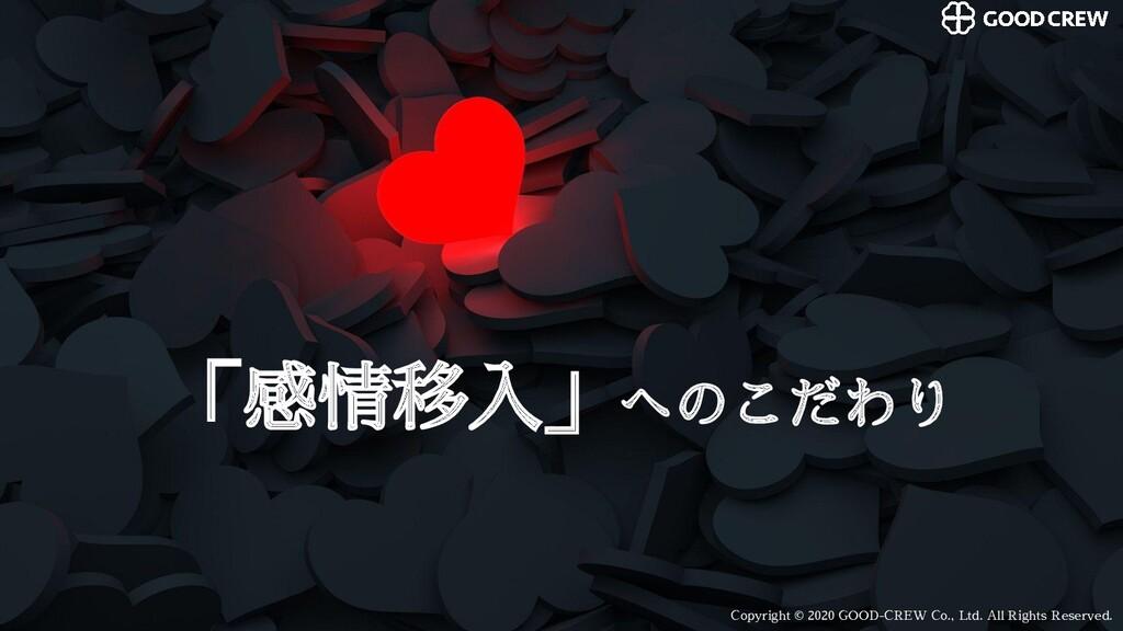 「感情移入」へのこだわり Copyright © 2020 GOOD-CREW Co., Lt...