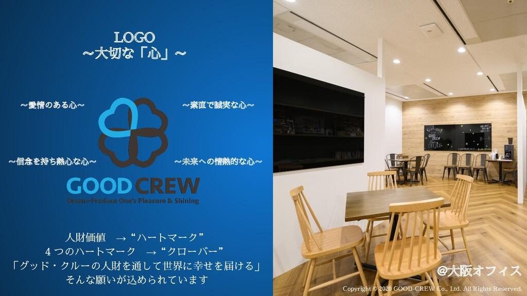 オフィス画像 @大阪オフィス LOGO ~大切な「心」~ ~愛情のある心~ ~信念を持ち熱心な...
