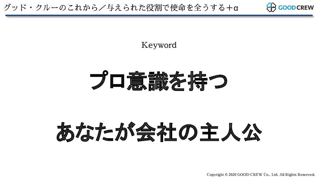 グッド・クルーのこれから/与えられた役割で使命を全うする+α Keyword プロ意識を持つ ...
