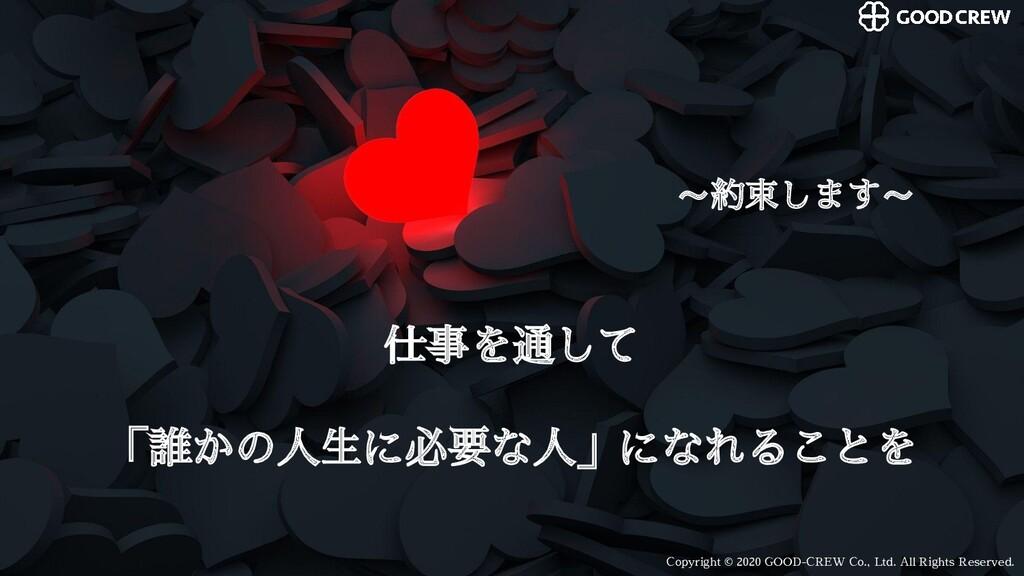 仕事を通して 「誰かの人生に必要な人」になれることを ~約束します~ Copyright © ...