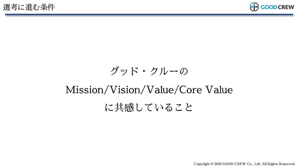 選考に進む条件 グッド・クルーの Mission/Vision/Value/Core Valu...