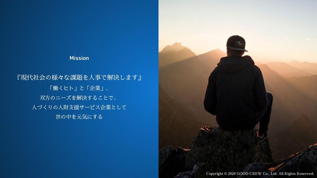Mission 『現代社会の様々な課題を人事で解決します』 「働くヒト」と「企業」、 双方のニ...