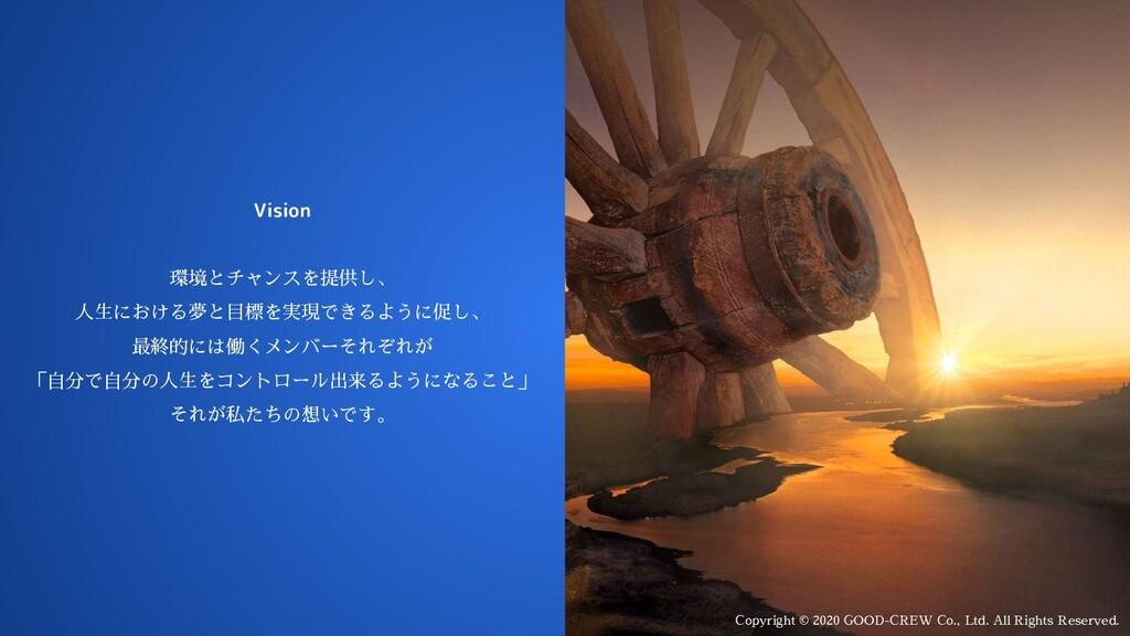 Vision 環境とチャンスを提供し、 人生における夢と目標を実現できるように促し、 最終的に...