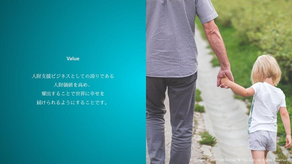 Value 人財支援ビジネスとしての誇りである 人財価値を高め、 輩出することで世界に幸せを ...