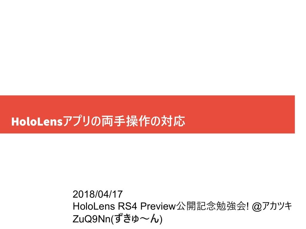HoloLensアプリの両手操作の対応 2018/04/17 HoloLens RS4 Pre...