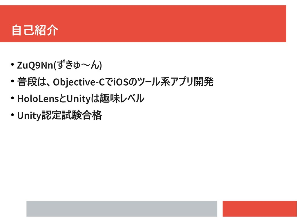 自己紹介  ZuQ9Nn(ずきゅ~ん)  普段は、Objective-CでiOSのツール系...