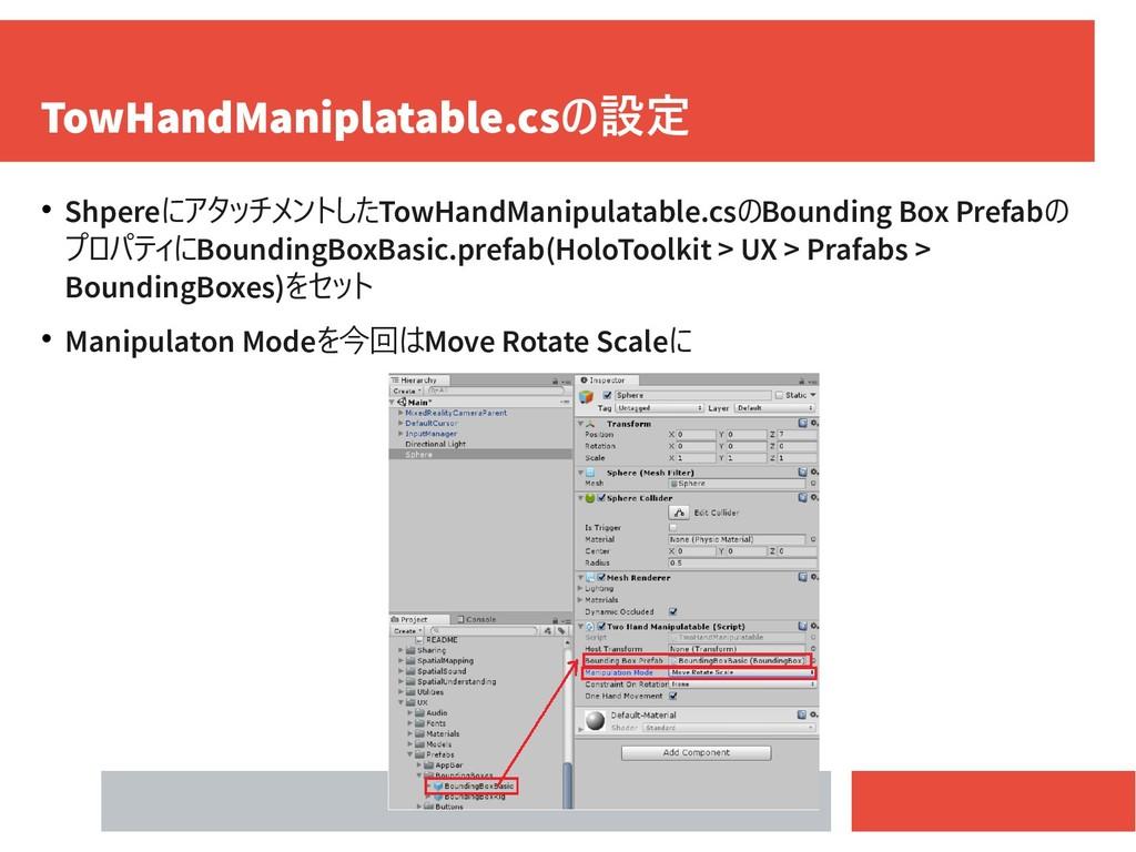 TowHandManiplatable.csの設定  ShpereにアタッチメントしたTow...