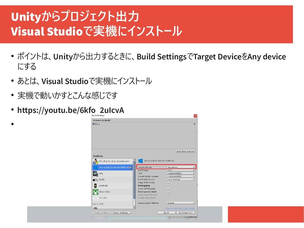 Unityからプロジェクト出力 Visual Studioで実機にインストール  ポイントは...