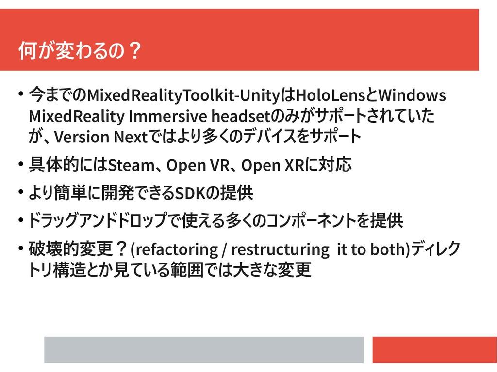 何が変わるの?  今までのMixedRealityToolkit-UnityはHoloLen...