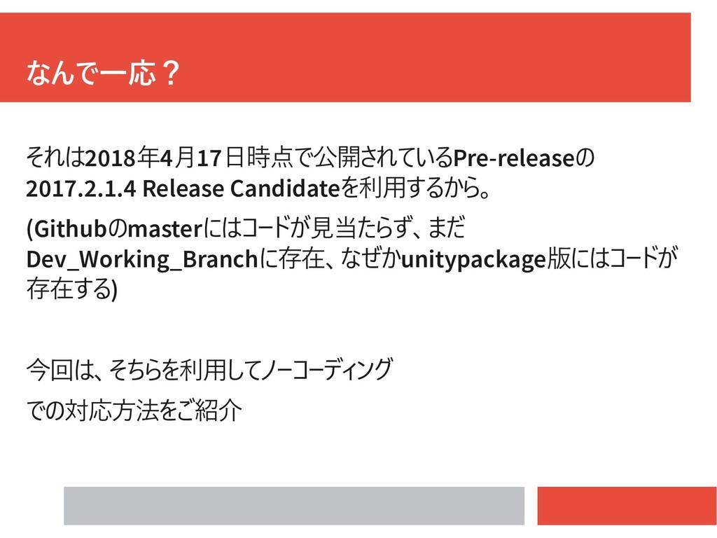 なんで一応? それは2018年4月17日時点で公開されているPre-releaseの 2017...