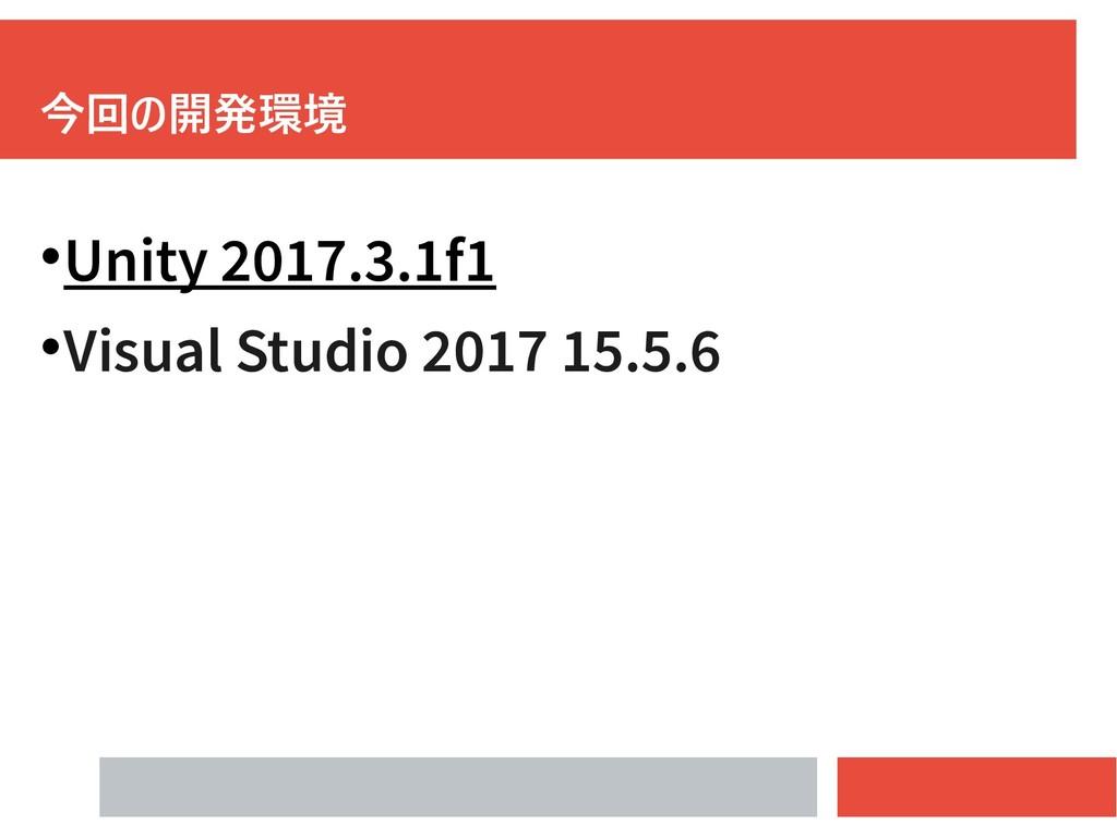 今回の開発環境  Unity 2017.3.1f1  Visual Studio 2017...