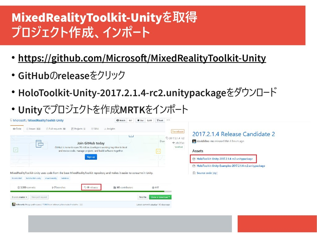 MixedRealityToolkit-Unityを取得 プロジェクト作成、インポート  h...