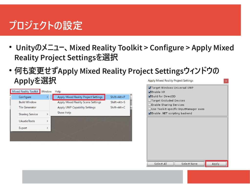 プロジェクトの設定  Unityのメニュー、Mixed Reality Toolkit > ...