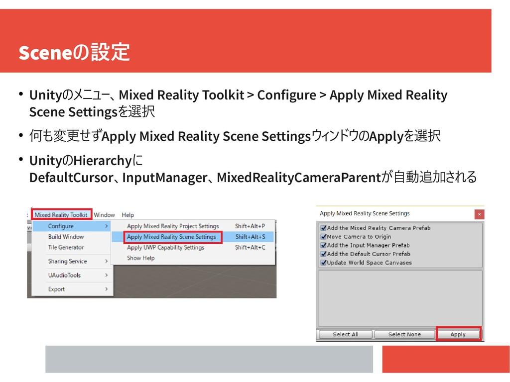 Sceneの設定  Unityのメニュー、Mixed Reality Toolkit > C...