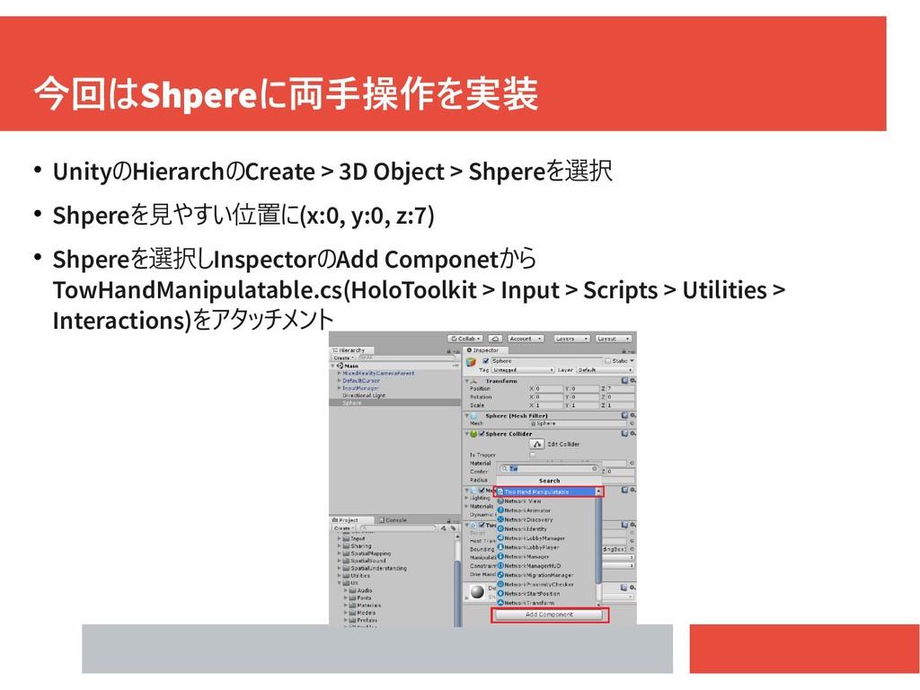 今回はShpereに両手操作を実装  UnityのHierarchのCreate > 3D ...