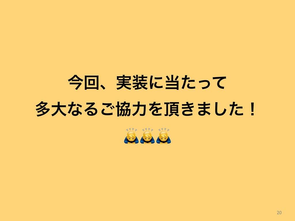 20 ࠓճɺ࣮ʹͨͬͯ ଟେͳΔ͝ڠྗΛ͖·ͨ͠ʂ