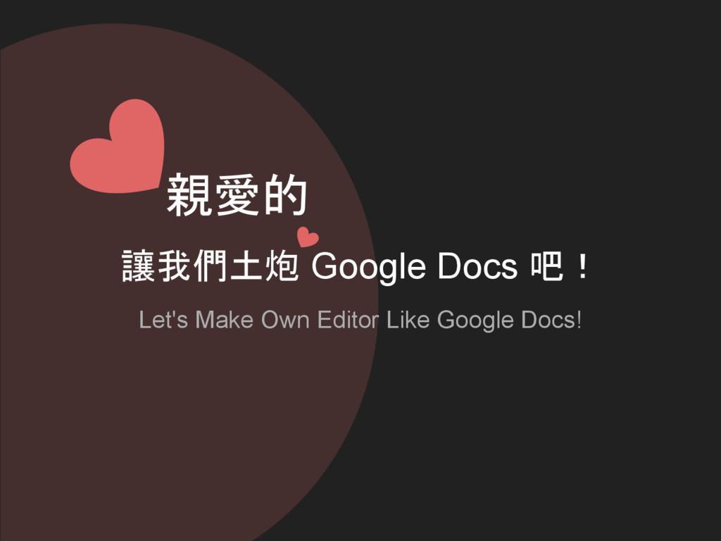 讓我們土炮 Google Docs 吧! Let's Make Own Editor Like...